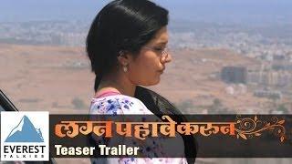 Tu Shwaas Sare - Teaser Trailer - Lagna Pahave Karun