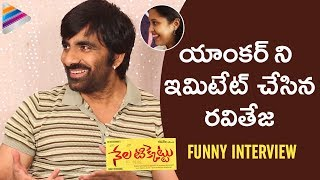 Ravi Teja Imitates Kaumudi | Nela Ticket Movie Interview | Kalyan Krishna | Telugu FilmNagar