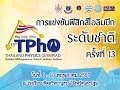 The Thirteenth Thailand Physic Olympiad (13th TPhO)
