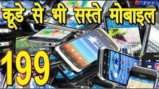 मात्र 199 में मल्टीमीडिया मोबाइल mobile wholesale market in Delhi   gaffar market in Delhi   mobile