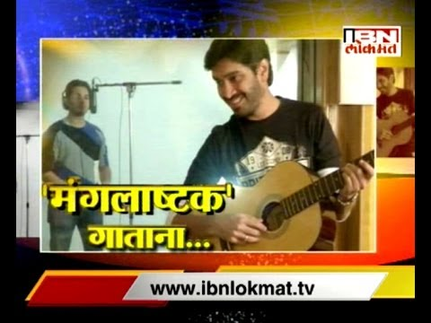 Ibn Lokmat Show Time:mangalashtak Once More Song Making video