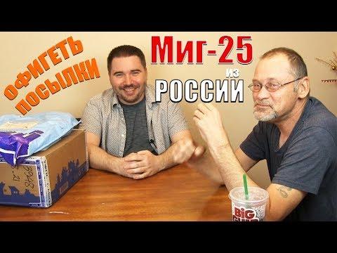 Посылочки из любимой России