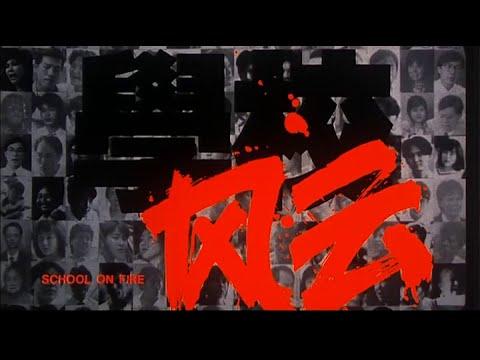[Trailer] 學校風雲 ( School On Fire )