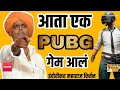 Indurikar maharaj kirtan || full comedy || pubg new game