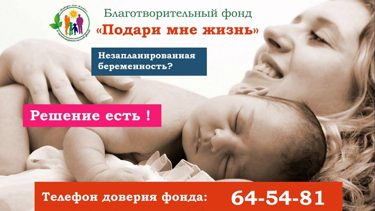 Благотворительный фонд помощь беременным 89