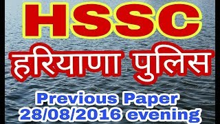 हरियाणा पुलिस पिछले पेपर || Haryana Police Previous Paper || HSSC GK || Haryana Police GK