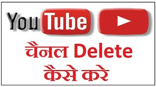 how to delete your youtube channel 2017 || delete youtube channel in hindi by mr.singh93