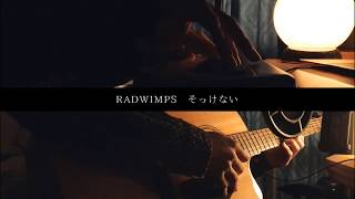 ?RADWIMPS?????? / cover by Aru.