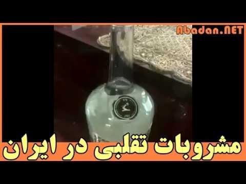 نحوه تهیه مشروبات تقلبی در ایرانMashrobat Taghalobi Dar Iran