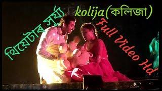 Kolija ????? Theatre Surjya 2018-19 Full Video Hd Song by Zubeen