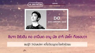 [Karaoke/Thaisub] EXO - Unfair (불공평해) (Korean version)