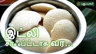 Azhaikalam Samaikalam | Puthuyugam Tv