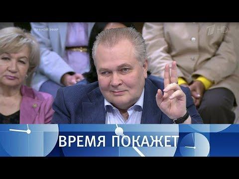 Россия XXI века. Время покажет. Выпуск от 23.05.2018