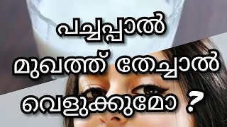 How to whiten face with milk||Skin whitening home remedy in Malayalam||M4 Tips||Ep:182