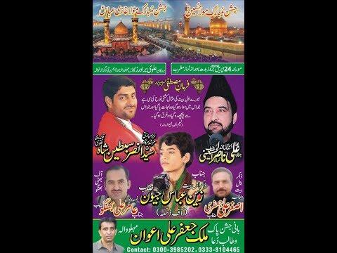 live Jashan 24 Aprial 2019 Mahlowal Emna Abad Gujranwala