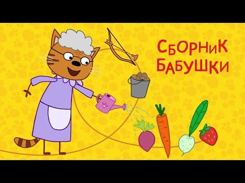 Три кота - Сборник Бабушки
