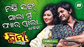 download lagu Sala Mu Pyar Wala Song - Shiva Not Out gratis