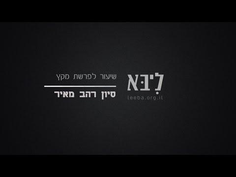 ליבא | סיון רהב מאיר | שיעור לחנוכה ופרשת מקץ (תשע׳׳ז)