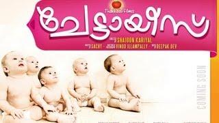 Chettayees - Chettayees Malayalam Movie Promo [HD]