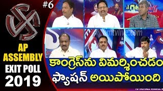 Debate on Exit Poll Results 2019 India #6 | hmtv
