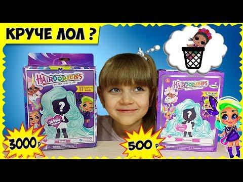 НОВЫЕ ЛОЛ? Куклы HAIRDORABLES: ОРИГИНАЛ против ПОДДЕЛКИ! Не дайте себя обмануть!