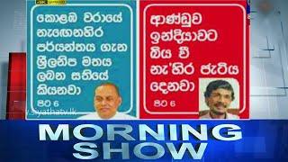 Siyatha Morning Show | 22 .01.2021