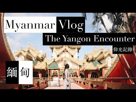 The Yangon Encounter - Myanmar Travel Vlog