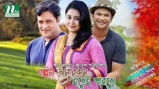 Bangla Telefilm Golpota Onnorokom Hotei Parto | Farhana Mili, Shimul, Nayeem by Abu Rayhan