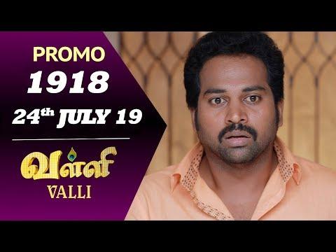 Valli Promo 24-07-2019 Sun Tv Serial Online