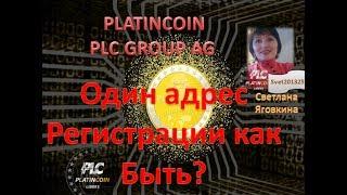 PLATINCOIN  Один адрес регистрации И верификация по телефону, как быть?