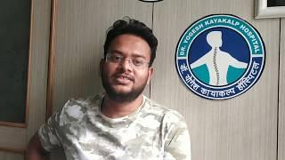महाराष्ट्र के विवेक की स्लिप डिस्क ठीक हुई बिना सर्जरी,Treatment by Dr Yogesh Sharma,Sikar(Raj.)
