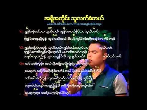 Myanmar Gospel Songs (NSA)