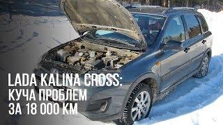 Лада Калина Кросс: минусы, опыт эксплуатации, надежность, проблемы за 18000 км