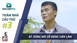 Bùi Tiến Dũng nói gì về Đặng Văn Lâm   THĂM NHÀ CẦU THỦ #3   Nhà Đẹp TV