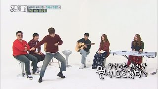 (Weekly Idol EP.282) Is this dance???!!!