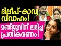 Dileep-Kavya Madhavan wedding, public's response to Manju War...