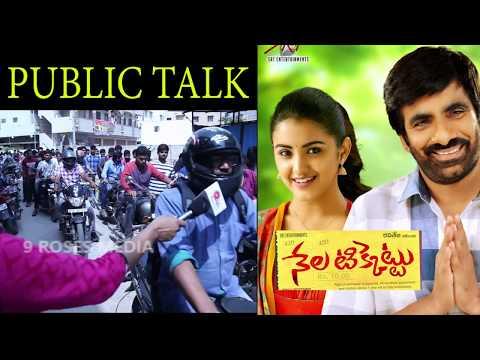 nela ticket movie public talk||నేలటెకెట్ సినిమా పబ్లిక్  టాక్||9RosesMedia||
