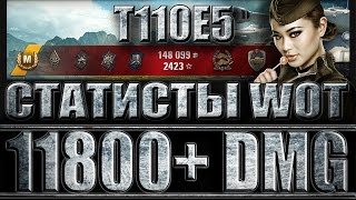 Т110Е5 ТАЩИТ 11800 DMG (статисты wot). Эль Халлуф - лучший бой T110E5 World of Tanks.
