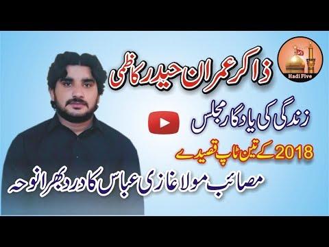Zakir Imran Haider Kazmi Full HD Video 2018 - زندگی کی یادگار مجلس - مصائب نوحہ مولا غازی عباس