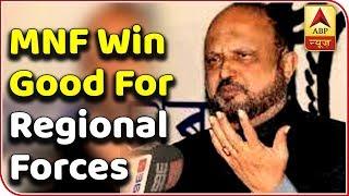 MNF Win Good For Regional Forces, Says Mahanta | ABP News