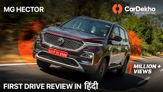 MG Hector India 2019 Review in Hindi | हैर्रियर, कंपास या ये खरीदे? CarDekho.com