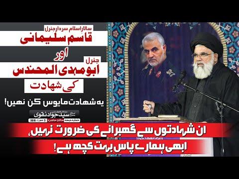 Salar-e-Islam, Gen.Qasim Sulemani Ki Shahadat | Ustad e Mohtaram Syed Jawad Naqvi