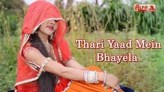 Rajasthani Songs Thari Yaad Mein Bhayela | 2016 | Marwadi Song | Rajasthani Folk Songs | Alfa Music