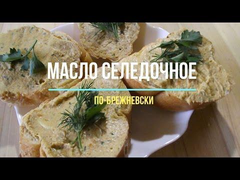 Масло селедочное по-брежневски. Оригинальная и самая распространенная закуска