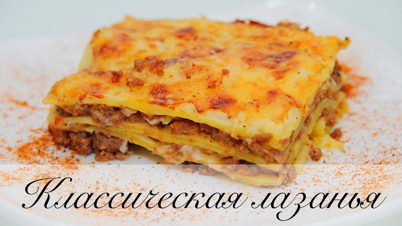 Рецепт классической лазаньи с фаршем