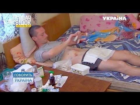 Мой муж сгнивает заживо (полный выпуск)   Говорить Україна
