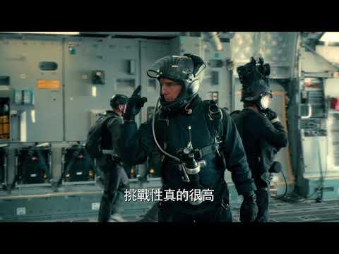 【不可能的任務:全面瓦解】精彩花絮 - HALO跳傘篇 - 7月25日 IMAX同步震撼登場