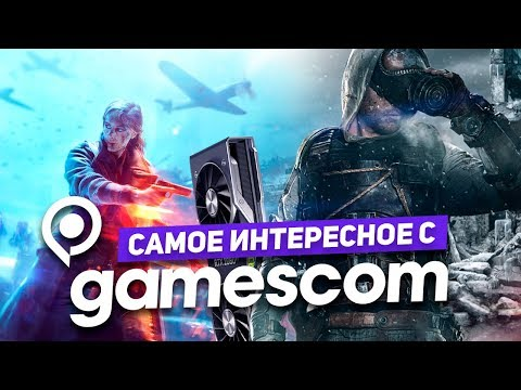 Gamescom 2018: видеокарты GeForce RTX, Battlefield V и Metro Exodus