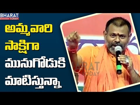 Swami Paripoornananda Assurance To Munugode Voters || Bharat Today