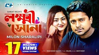 Download Lokkhi Shona | Milon | Sharalipi | New Video Song  | Official Music Video 3Gp Mp4